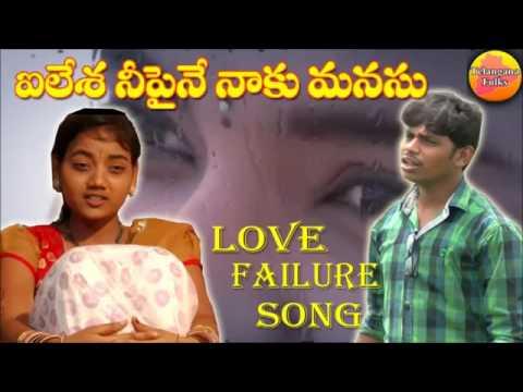 Ilesha Ne Paine Manasu | Heart Touching Love Song | Telangana Folk Songs | Telangana Janapadalu