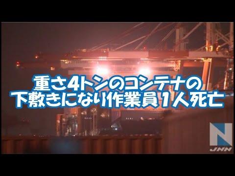 【死亡事故】重さ4トンのコンテナの下敷きになり作業員1人犠牲