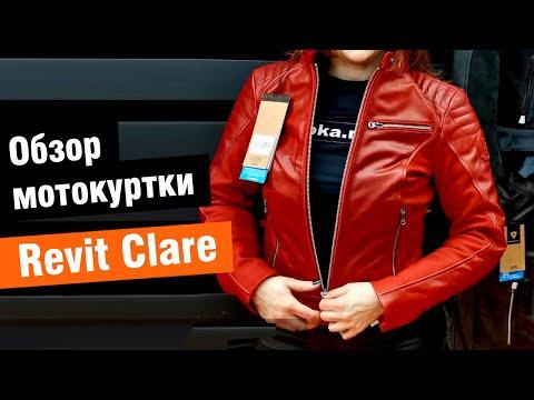 Revit Clare - обзор женской мотокуртки от мотомагазина Ekipka.ru