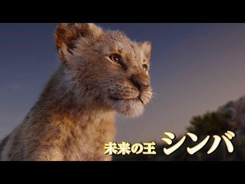 ライオン キング 実写 吹き替え 声優