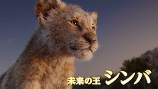 あの名作アニメーション映画『ライオン・キング』(94年)を、『ジャン...
