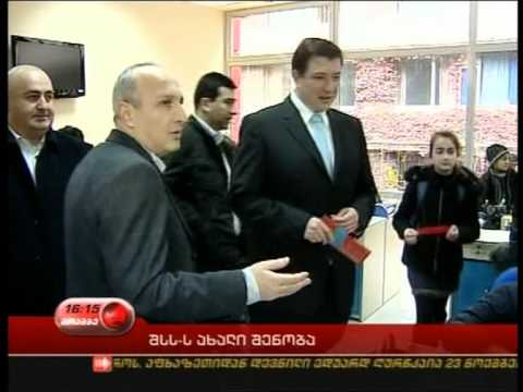 Vano Merabishvili & Gigi Ugulava - New Building of Police