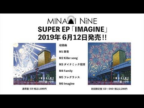 MINAMI NiNE – SUPER EP「IMAGINE」Teaser