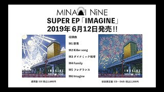 MINAMI NiNE – SUPER EP「IMAGINE」Teaser