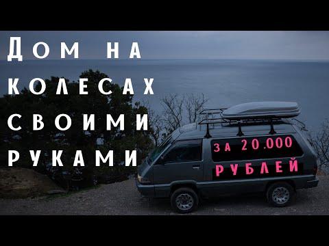 Автодом своими руками за 20.000 рублей