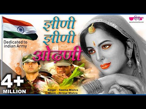 Jhini Jhini Odhani Main   Rajasthani Sad Songs 2019   Seema Mishra Sad Songs