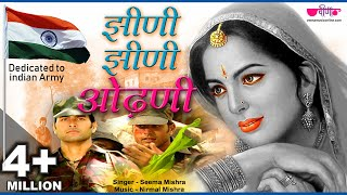 Jhini Jhini Odhani Main | Rajasthani Sad Song | Indian Army Song | Seema Mishra | Veena Music