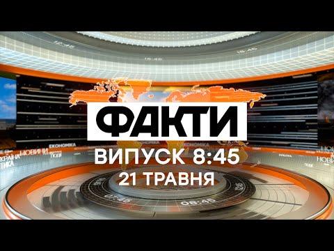 Факты ICTV - Выпуск 8:45 (21.05.2020)