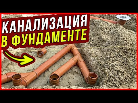 Канализация в фундаменте частного дома. Трубы канализации в плите УШП