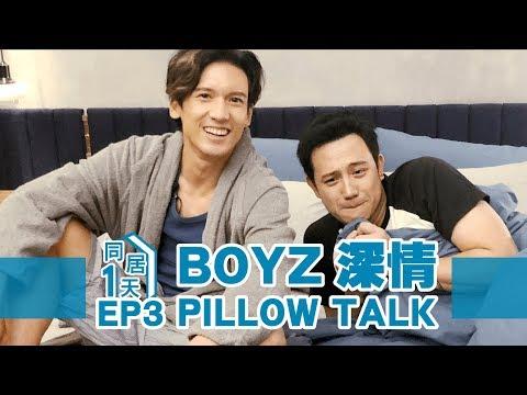 BOYZ 關智斌/張致恒 - 大男孩深情 Pillow Talk [ 同居一天 HOMETOUR ep.3 ]