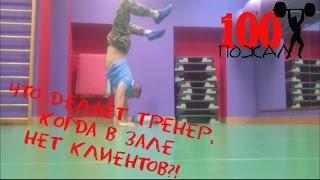 видео Супер пресс. Рассказывает фитнес-модель Денис Гусев.