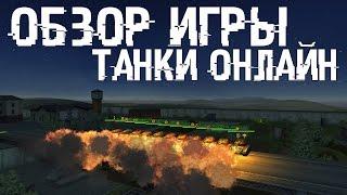 тАНКИ ОНЛАЙН  Обзор игры от Semen Skugarev