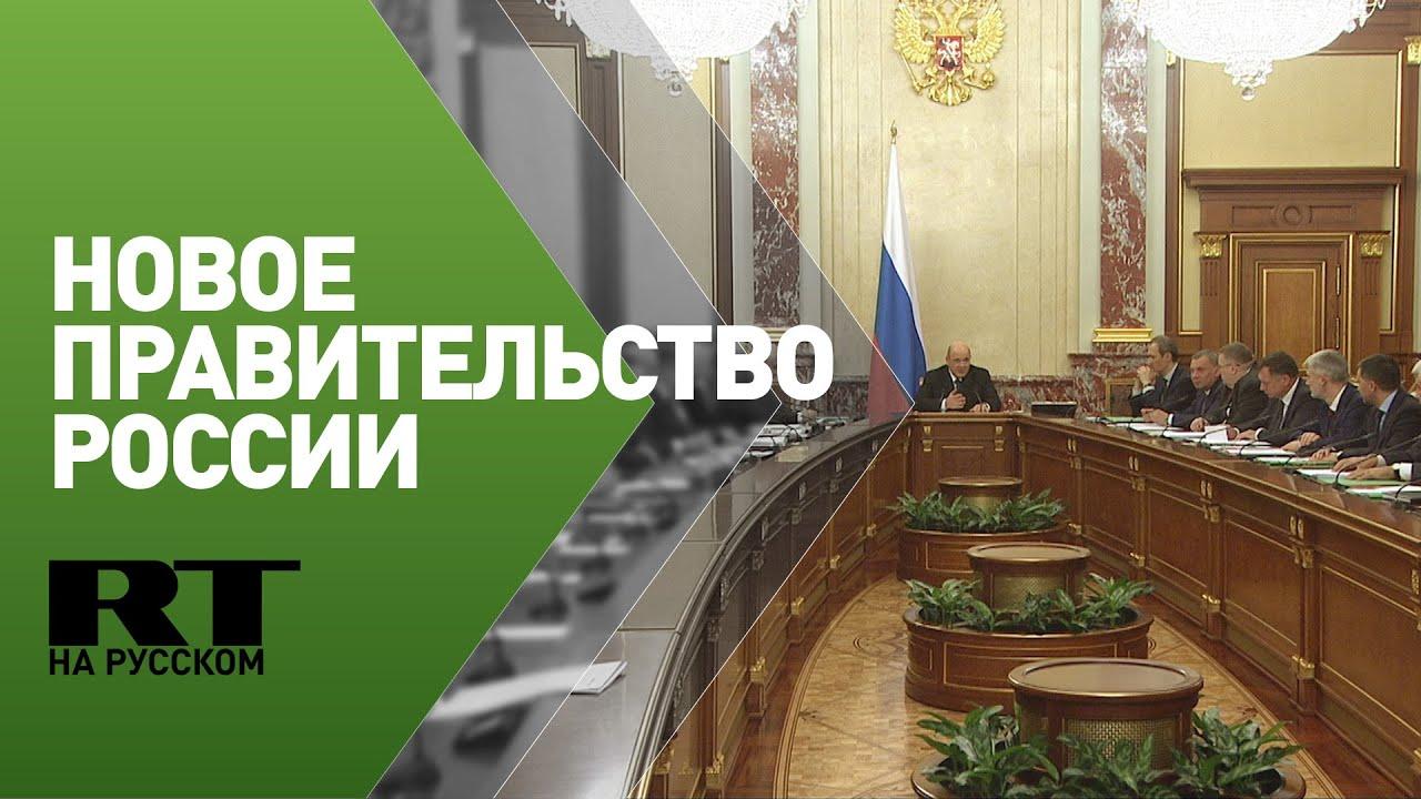 Новый состав правительства России: кто остаётся и кого заменили