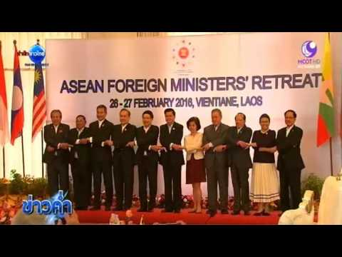 ลาวจัดประชุมรัฐมนตรีต่างประเทศอาเซียนวาระแรก