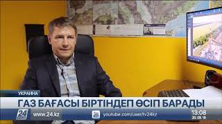 Украинада үкіметі газ бағасын 25 пайызға өсірмек