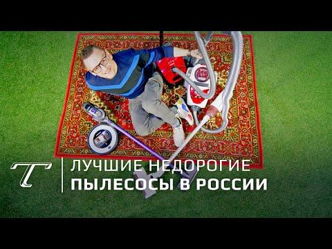 Недорогие пылесосы | 5 крутых вариантов до 10 000 рублей
