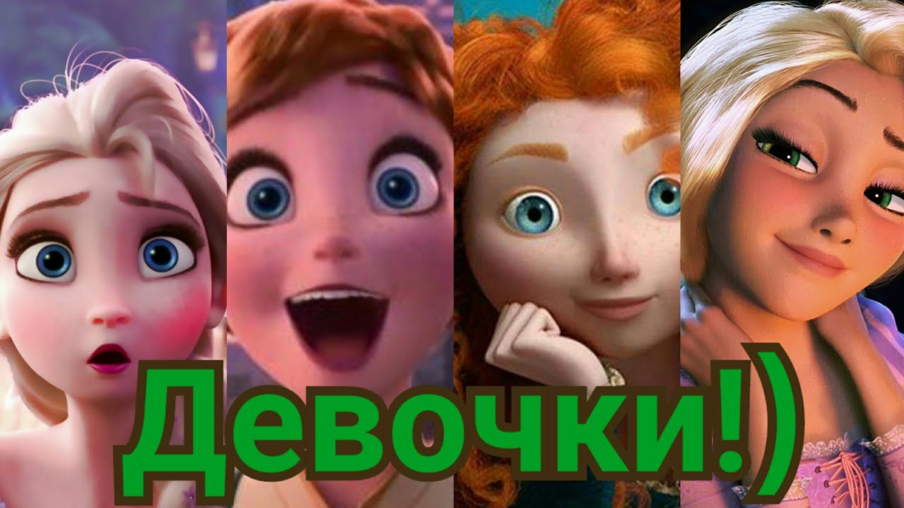*Девочки такие девочки*/Эльза,Анна,Мерида и Рапунцель ...