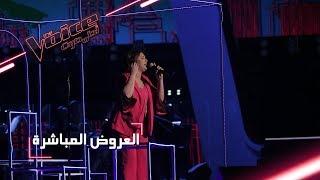 #MBCTheVoice - مرحلة العروض المباشرة - شيماء عبد العزيز تقدّم أغنية ' يا دلالي عليه'