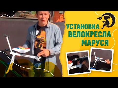 """Установка велокресла """"Маруся"""" на велосипед"""