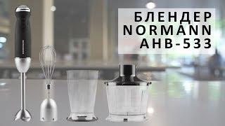 Блендер Normann AHB-533 видеообзор