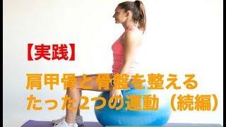 【実践】肩甲骨と骨盤を整えるたった2つの運動 thumbnail