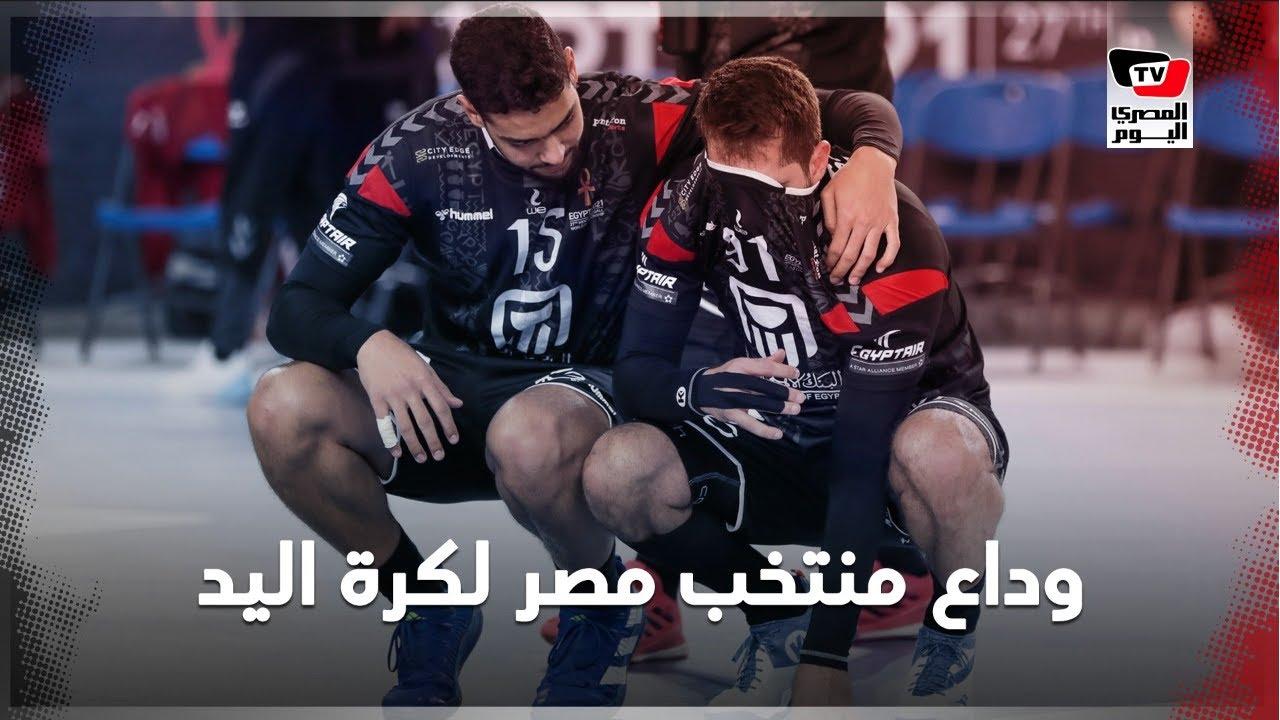 هكذا استقبلت السوشيال ميديا وداع منتخب مصر لكرة اليد لكأس العالم  - نشر قبل 7 ساعة