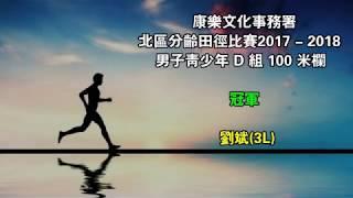 Publication Date: 2018-08-16 | Video Title: 學生成就短片(17-18)