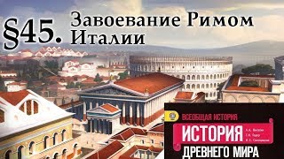 История 5 класс. § 45. Завоевание Римом Италии