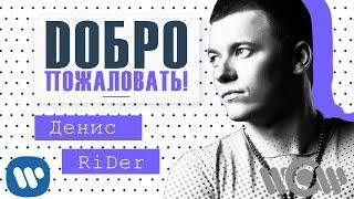 Денис RiDer | Добро пожаловать!