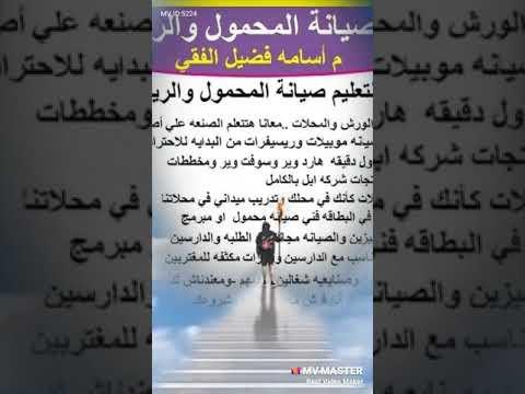 المركز العربي لتعليم صيانه المحمول