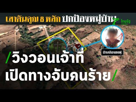 พ่อแม่น้องชมพู่จุดธูป วิงวอนเจ้าที่เปิดทางเจอหลักฐานจับคนร้าย | 27-05-63 | ไทยรัฐนิวส์โชว์