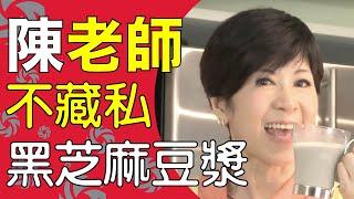 陳月卿私房料理【高鈣黑芝麻豆漿】- Vitamix 調理機