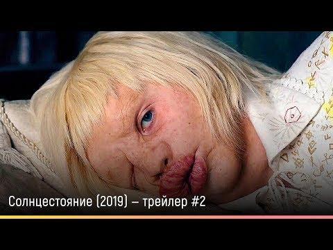 Солнцестояние (2019) — русский трейлер #2
