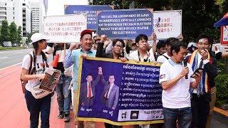 日本政府支援の総選挙にNO カンボジア人が銀座でデモ