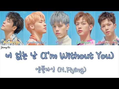 [Han/Rom/Eng]너 없는 난 (I'm Without You) - 엔플라잉 (N.Flying) Color Coded Lyrics Video