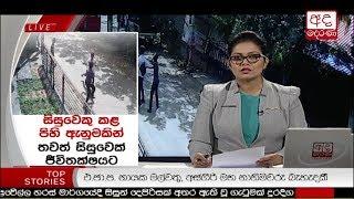 Ada Derana Prime Time News Bulletin 06.55 pm - 2018.11.24 Thumbnail