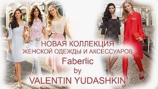 НОВИНКИ каталога №3 Faberlic. Коллекция от Юдашкина! ... 72f658515fc