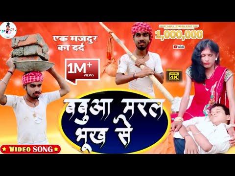 #VIDEO   बबुआ मरल भूख से   Gunjan Singh   गरीब मजदुर का दर्द    Babua maral bhukh se   Sad Song 2020
