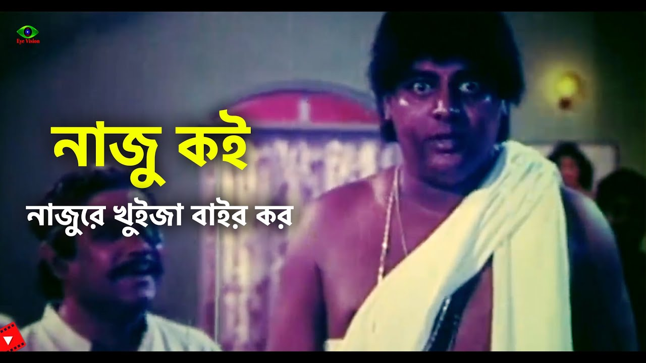 Naju Koi   নাজুরে খুইজা বাইর কর   Dipjol   Mou   Shahin Alom   Movie Scene