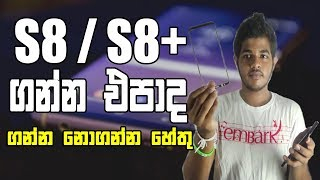 Should you buy Galaxy S8 or not ? - Sinhala