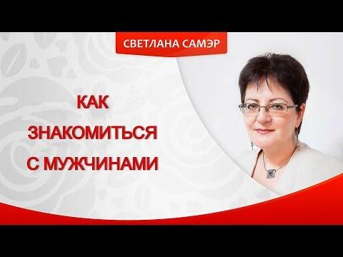 знакомства с разведенными мужчинами в москве