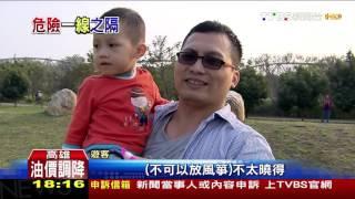 【TVBS】高壓電危險!舊鐵橋下遊客無視告示 放風箏 thumbnail