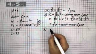 Упражнение 574. Математика 6 класс Виленкин Н.Я.