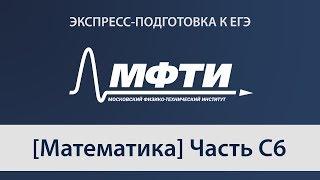 """""""Экспресс-подготовка к ЕГЭ"""" от МФТИ, Математика, Часть С6"""