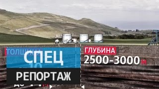 Нефть будущего. Специальный репортаж Роберта Францева