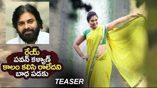 Adiguru Amma Movie Offical Teaser | latest telugu trailers 2019 | Pawan Kalyan | Filmylooks