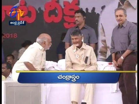 Andhra Pradesh | 20th April 2018 | Ghantaravam 10 AM News Headlines