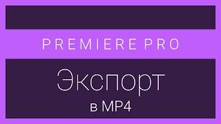 Premiere Pro: Экспорт в MP4