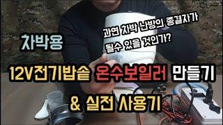 [차박캠핑#19] 차박 난방 어뜨케? DC12V온수보일…