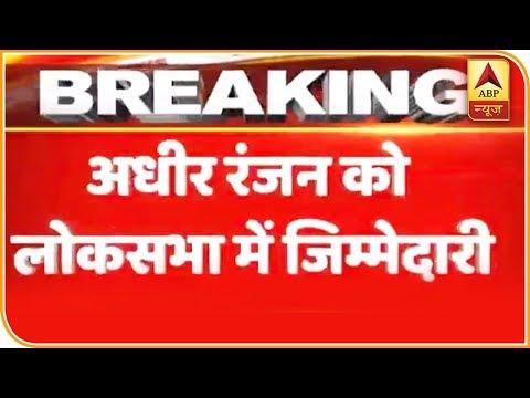 अधीर रंजन लोकसभा में हो सकते हैं कांग्रेस के नेता- सूत्र   ABP News Hindi